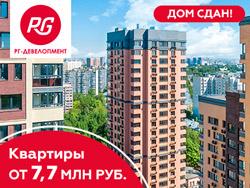 ЖК «Родной Город. Каховская» Выгода в августе до 1 164 870 рублей